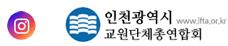 인천시교원단체총연합회